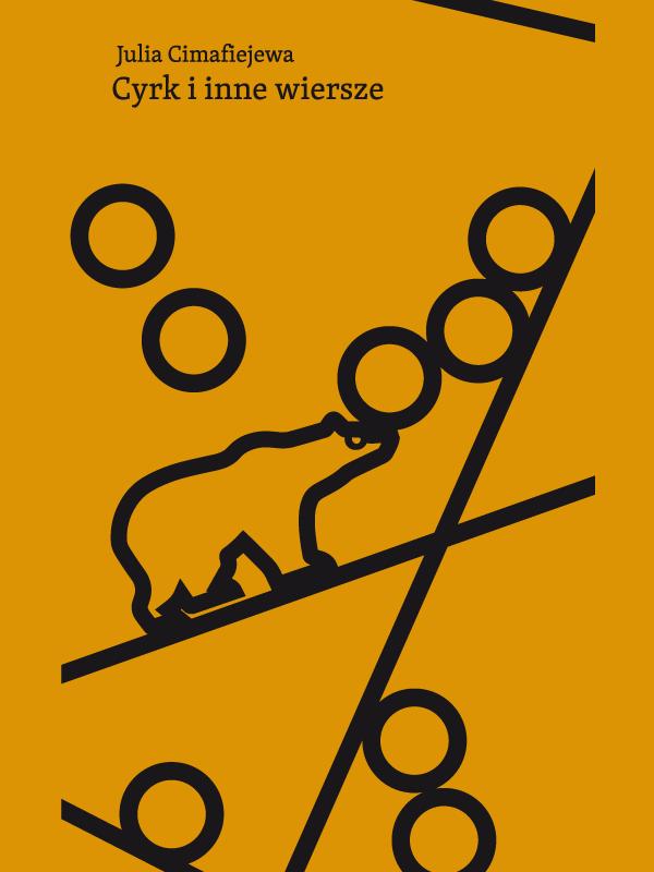 Okładka w kolorze brązowym, u góry po lewej nazwisko autorki Julia Cimafiejewa oraz tytuł Cyrk i Inne Wiersze. Poniżej ilustracja przedstawiająca niedźwiedzia idącego po rampie w górę, pyskiem przytrzymuje trzy piłki oparte o ścianę. Dwie piłki lecą na niego z lewej górnej strony, kilka piłek widać poniżej.