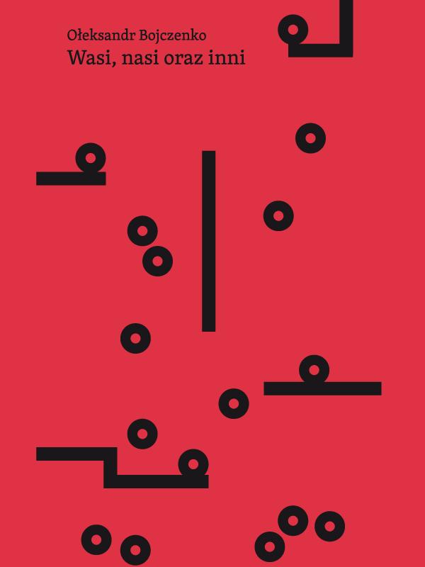 okładka w kolorze czerwonym, u góry nazwisko uatora Ołeksandr Bojczenko oraz tytuł Wasi, nasi oraz inni. poniżej ilustracja przypominająca poziom z gry platformowej. Kulki spadają z różnych platform